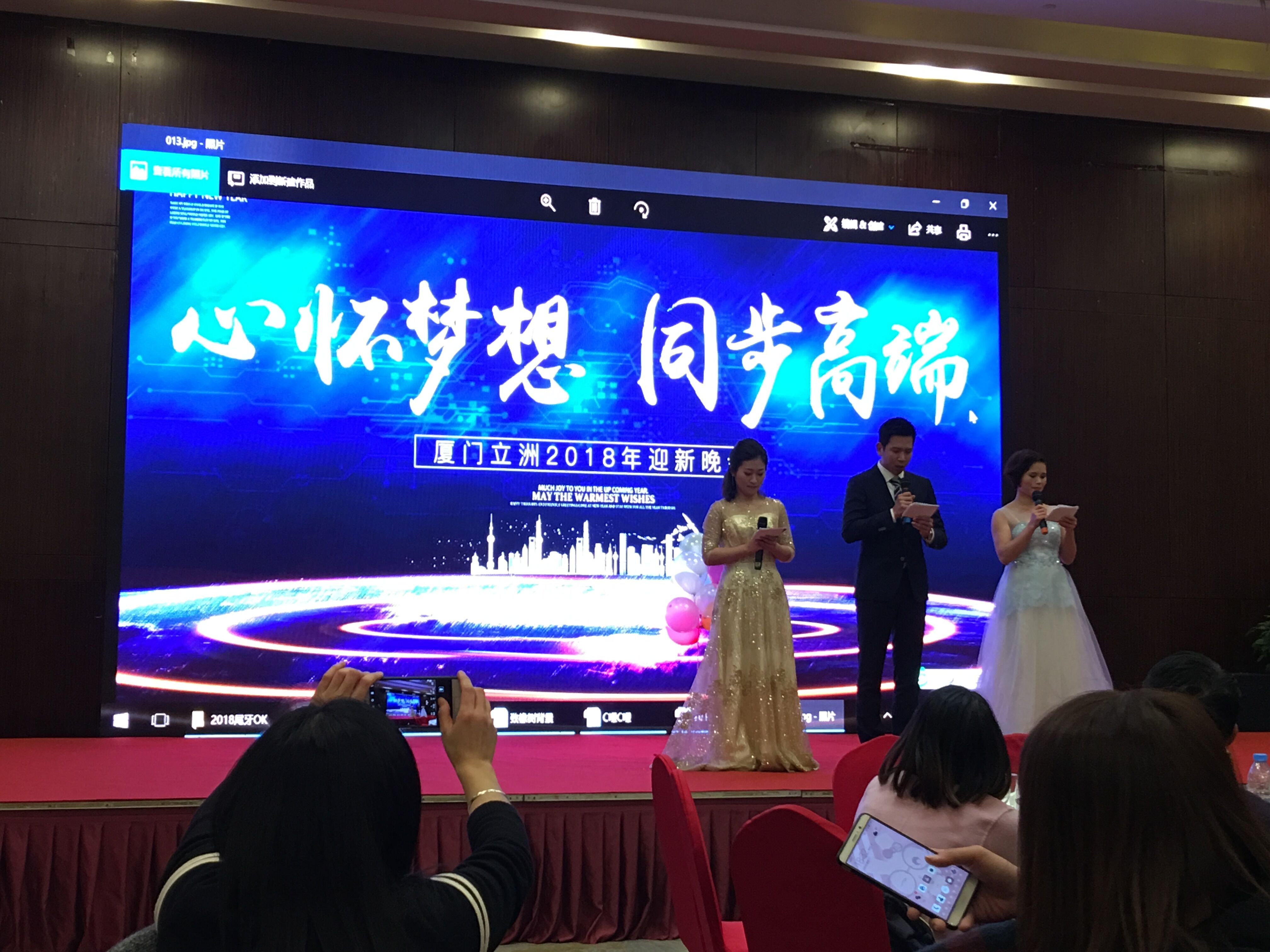Xiamen Lizhou Company New Year Party Was Held
