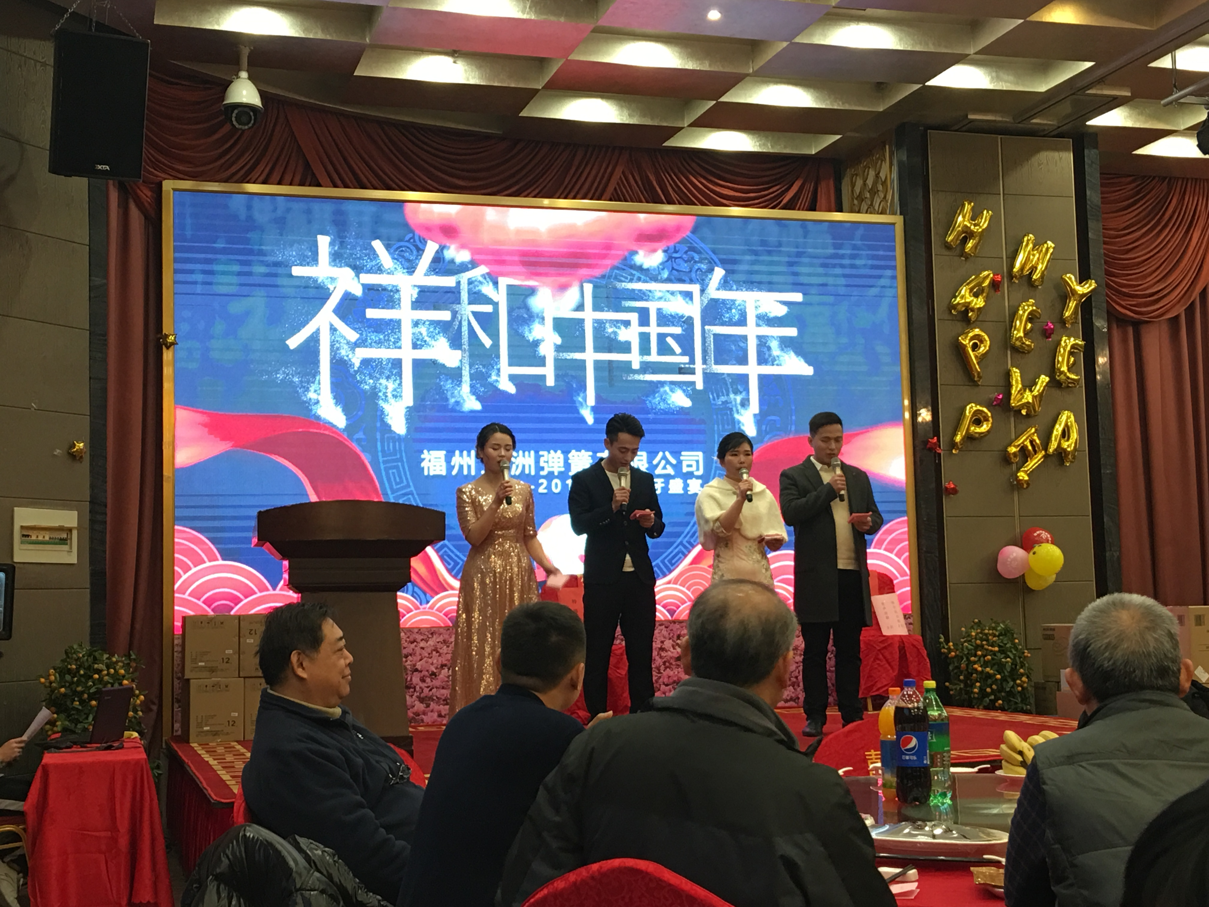 Fuzhou Lizhou Company New Year Party Successfully Held on 1st Feb, 2018